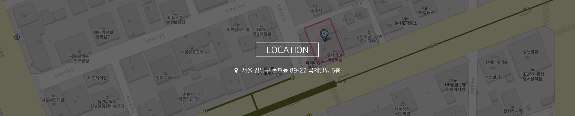 서울 강남구 논현동 89-22 국제빌딩 6층